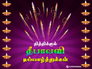 2016 diwali greetings